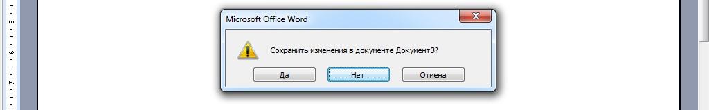 Отказ от сохранения текста