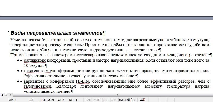 Вторая страница документа