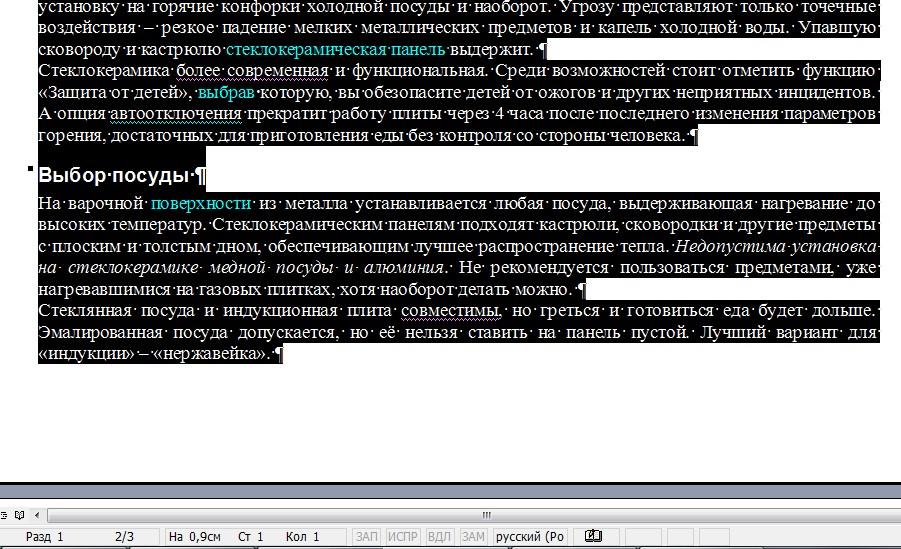 Выделение всего текста