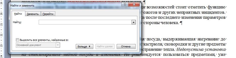 Окно для поиска и замены Word