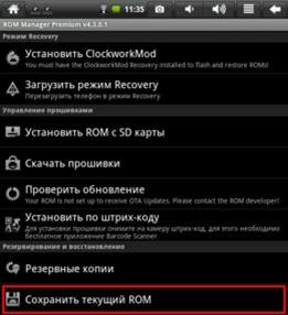 Сохранение текущего ROM