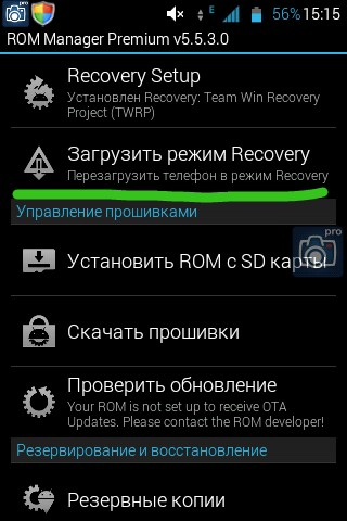 Закачка Recovery