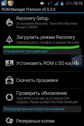 Закачка Recovery