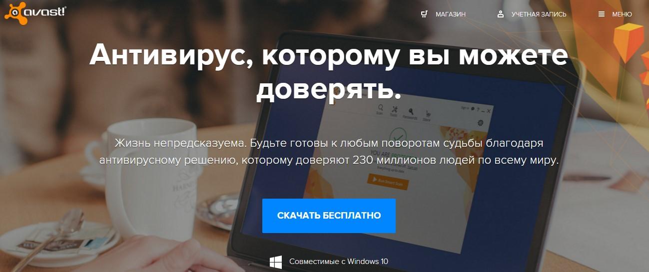 Официальный сайт Avast