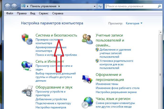 Окно Панели управления и категория «Система и безопасность»