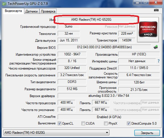 Интерфейс программы GPU-Z