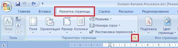 Разделение интерфейса панели инструментов на отдельные вкладки – «Разметки»