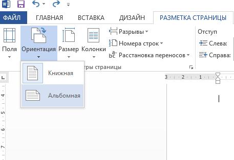Преобразование вида всех страниц в последних разновидностях текстового процессора от компании «Майкрософт»
