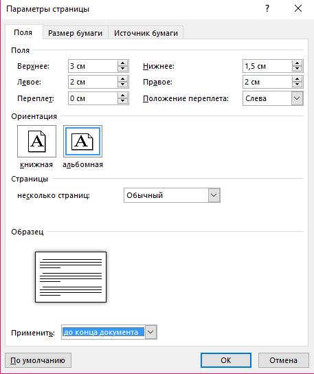 Настройка ориентации для отдельного листа
