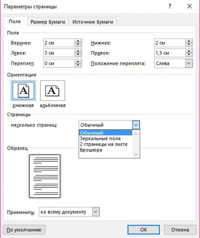 Как в word сделать ориентацию разных страниц