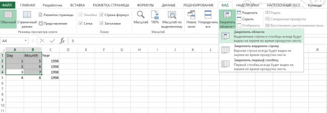 kak-zakrepit-stroku-v-excel-№9-650x226