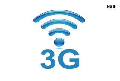 3G звонки