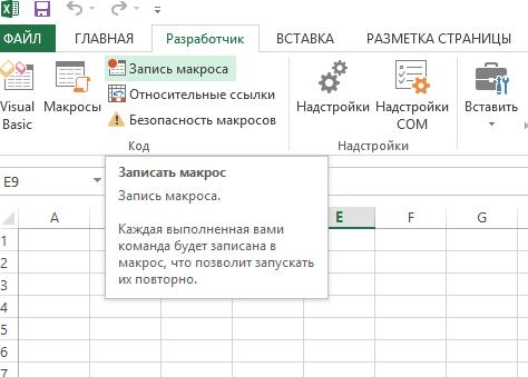 Клавиша создания макроса во вкладке для разработчика программы ексель