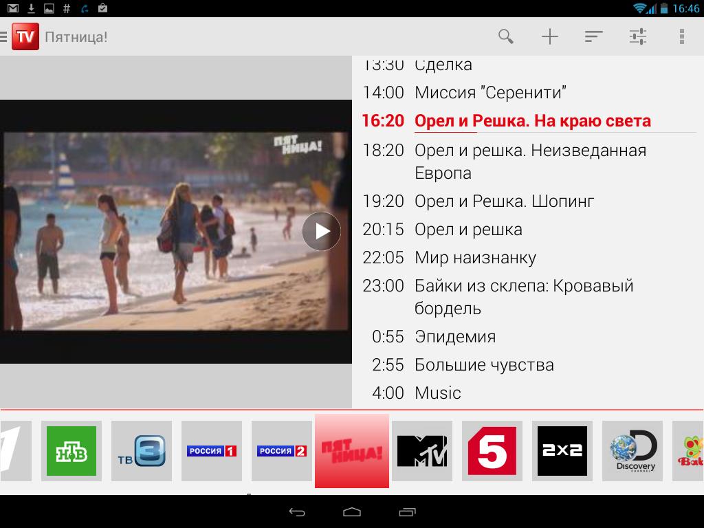 Интерфейс приложения МТС ТВ