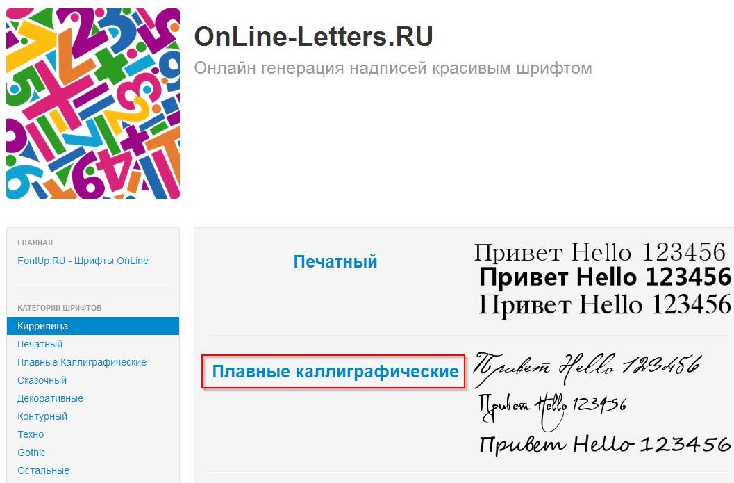 наложить красивым шрифтом на фото текст онлайн