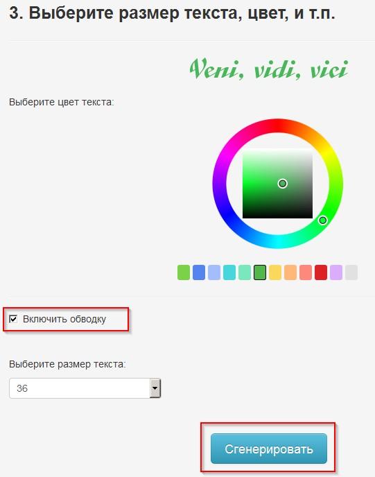 Подбор цвета и размера текста