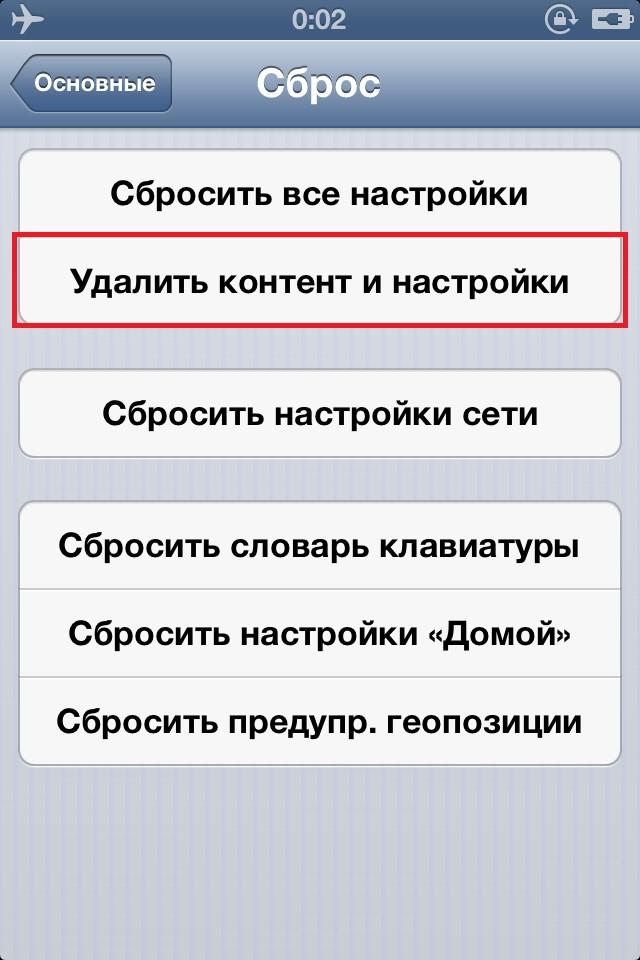 Удаление контента смартфона