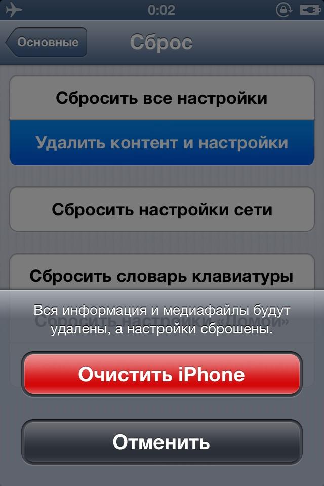 Не включается вай фай на айфоне