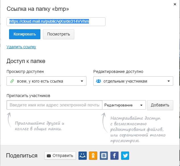 Настройка открытой ссылки доступа к файлу хранилища