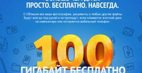 Облако mail. ru
