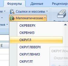 okruglenie-v-excel-№2