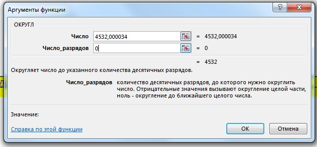 okruglenie-v-excel-№4-1