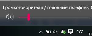 Проверка уровня звука в операционной системе