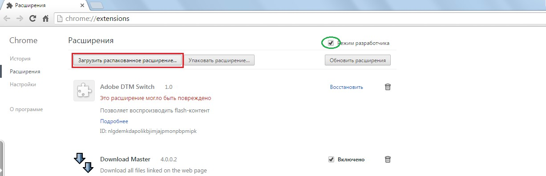 Расположение кнопки «Загрузить распакованное расширение» в Chrome