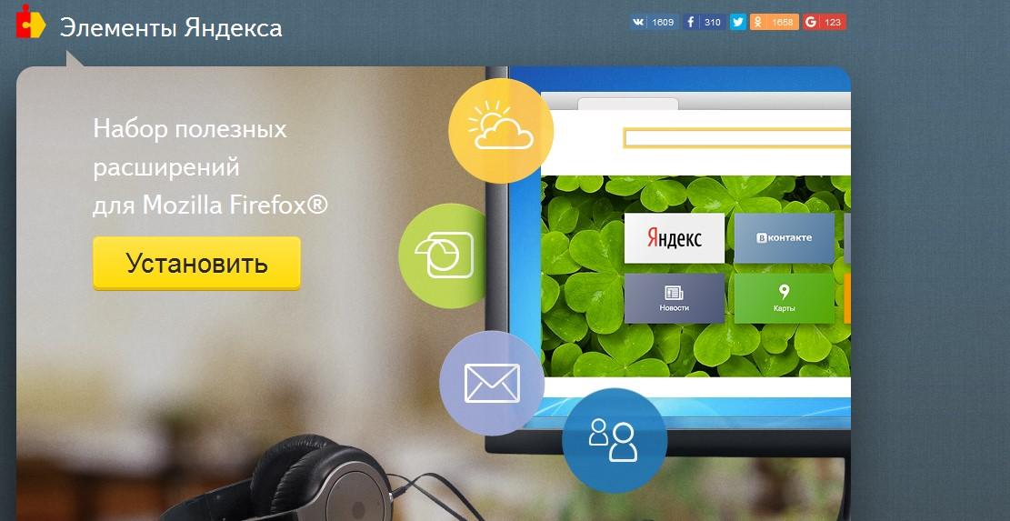 Сайт element.yandex.ru