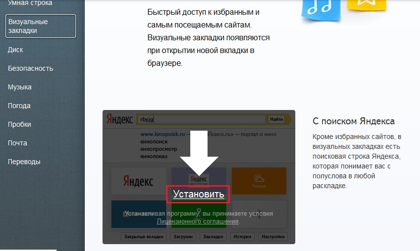 Кнопка «Установить» на сайте element.yandex.ru/vb