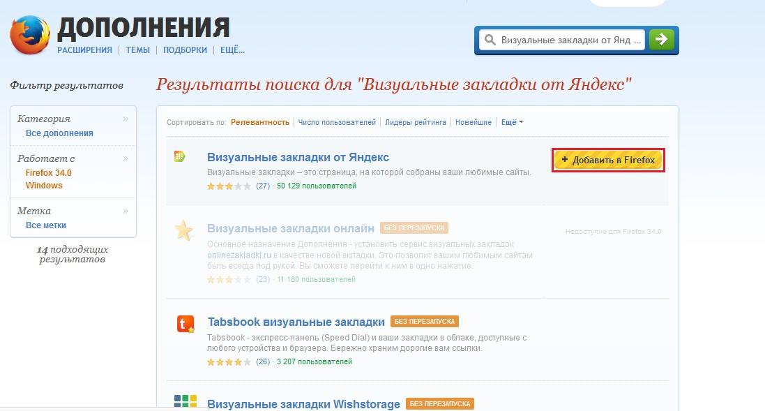 Визуальные закладки Яндекса в магазине Mozilla