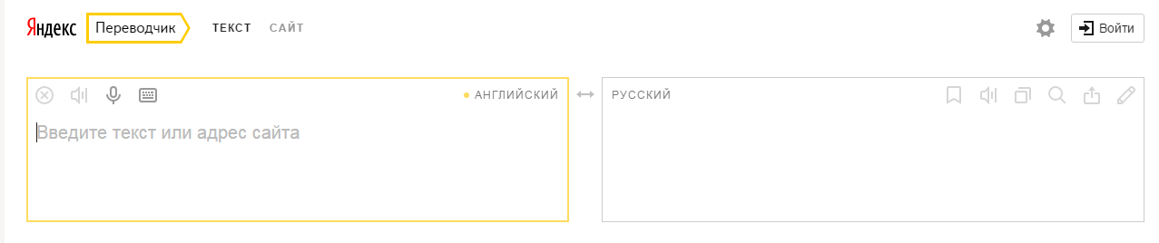 Переводчик Яндекс