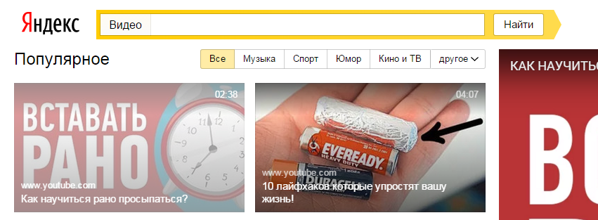 Яндекс видео