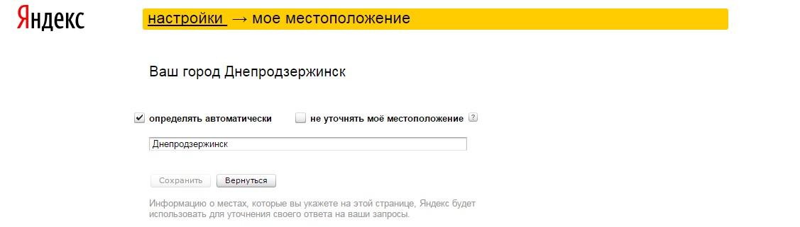 Пишем наш город, если Яндекс совершил ошибку