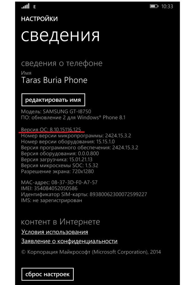 Окно сведений об устройстве Windows Phone