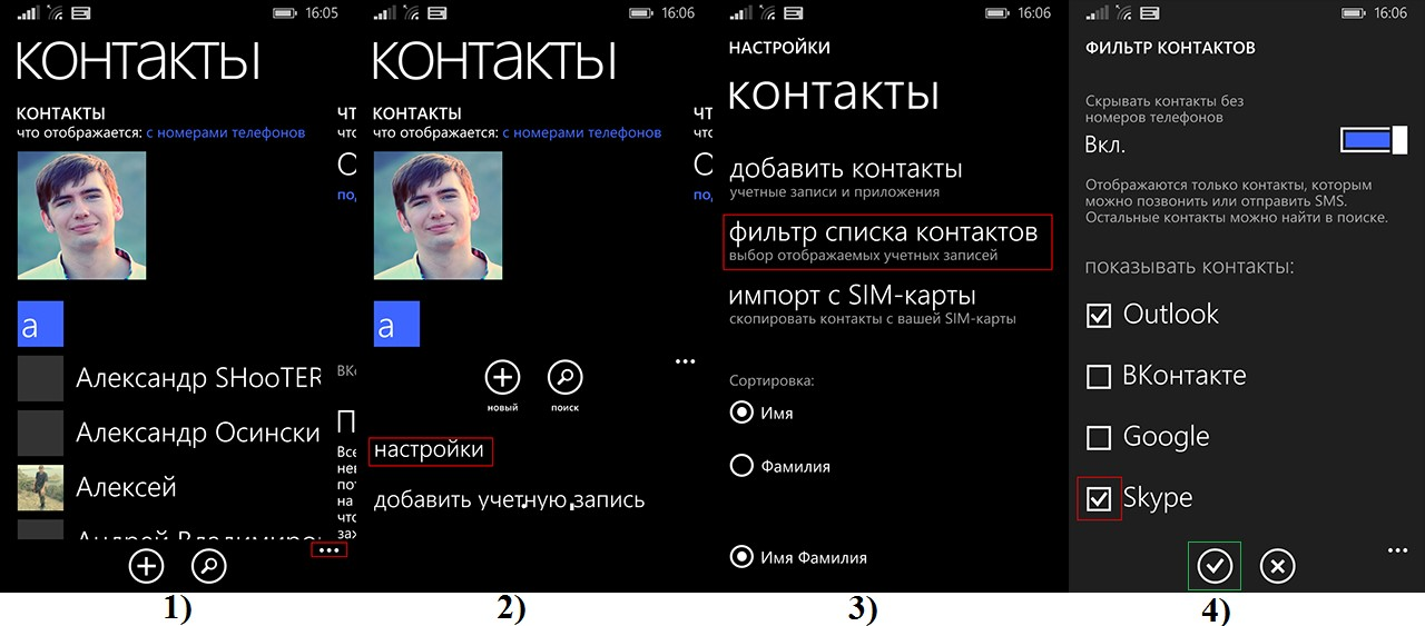 Процесс фильтрации на Windows Phone