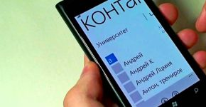 Контакты Windows Phone