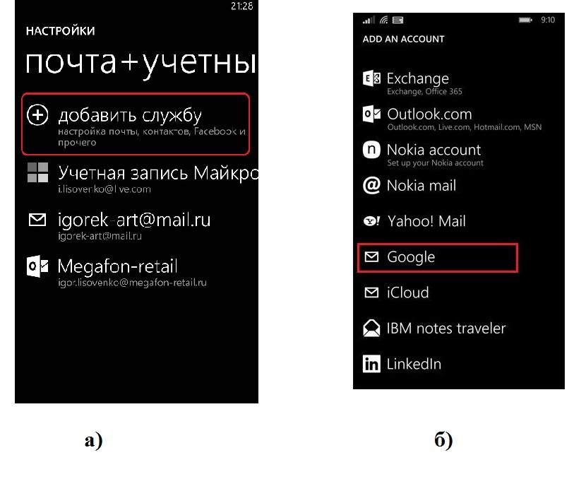 Окно учетных записей и окно добавления аккаунта в Windows Phone