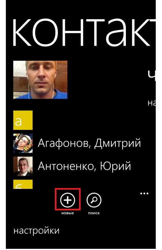 Кнопка «Добавить» в контактах Windows Phone
