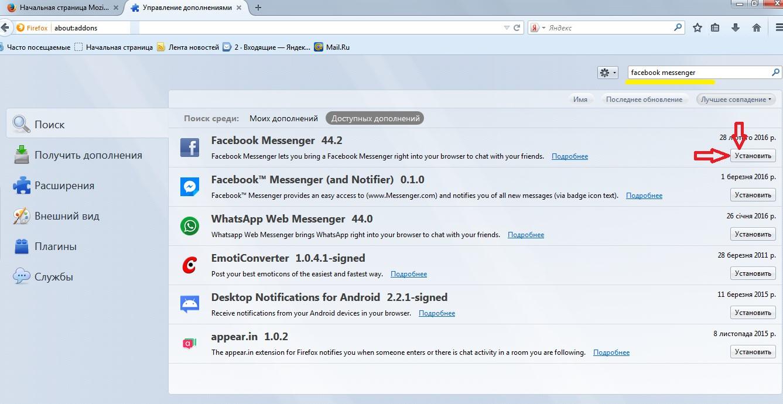 Facebook messenger в списке магазина дополнений Mozilla Firefox