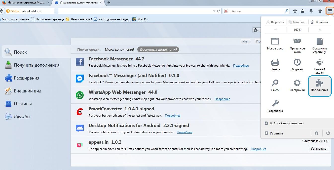 Facebook messenger программу на компьютер