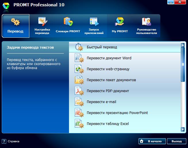 Главное окно программы Promt