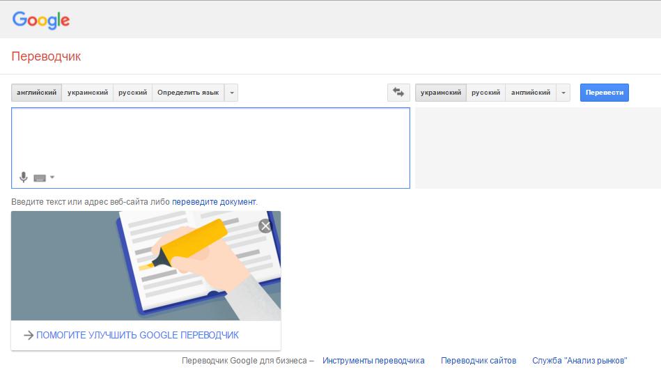 Внешний вид переводчика от компании «Гугл»