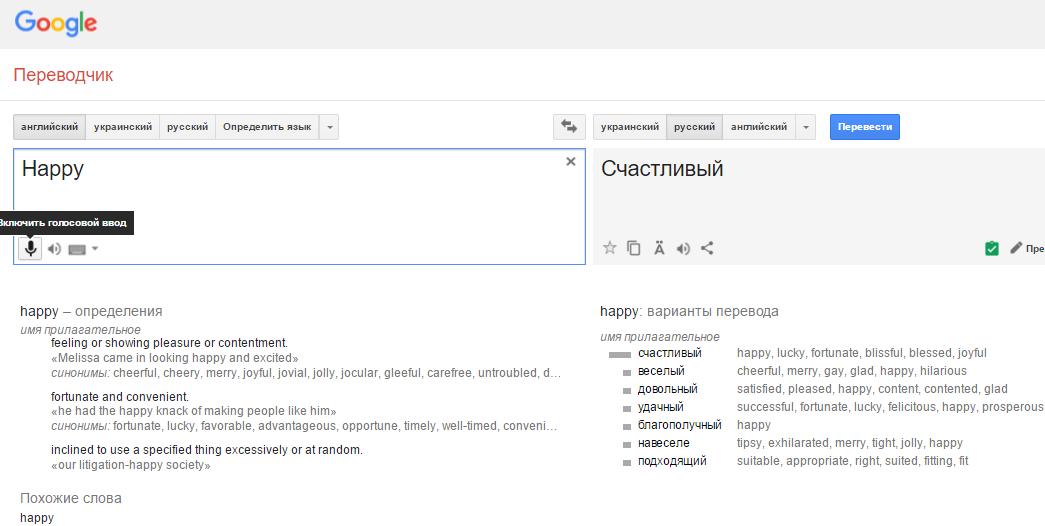 Процесс промотра транскрипции и прослушивания текста