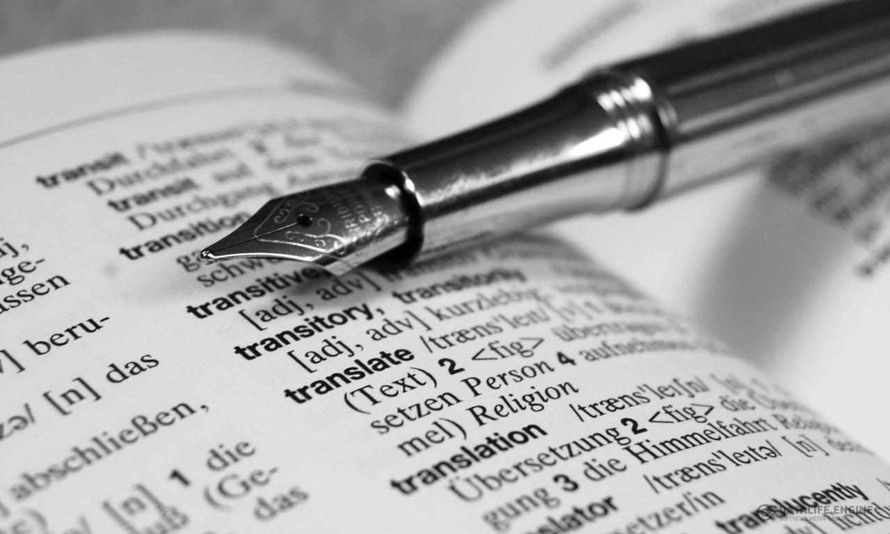Лучший английский переводчик с транскрипцией и русским произношением