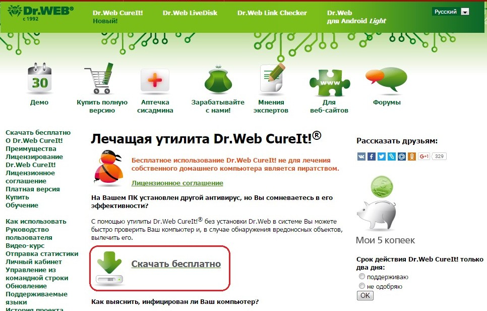 Кнопка «Скачать бесплатно» на сайте Dr. Web Cureit