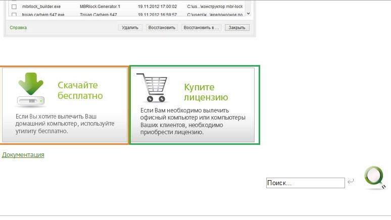 Кнопки скачивания и покупки лицензионной версии Dr. Web Cureit