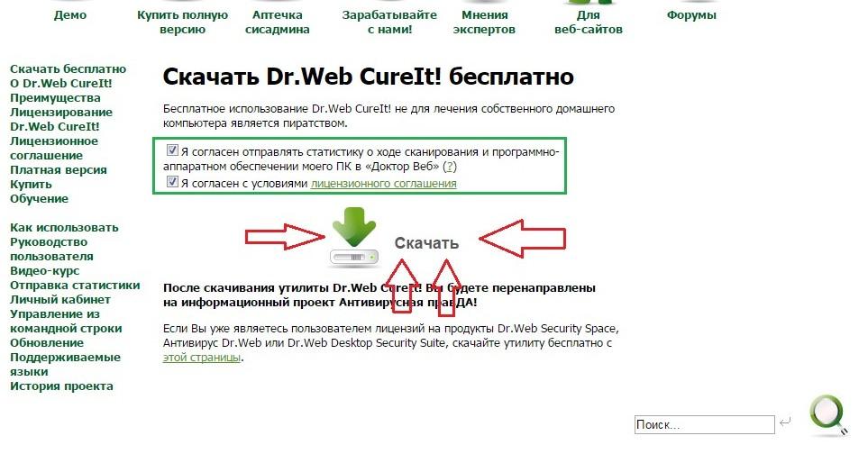 Страница скачивания Доктор Веб Курейт