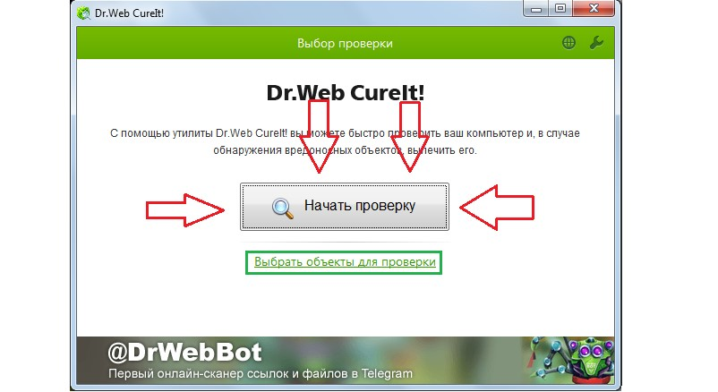 Окно запуска проверки в Dr. Web Cureit