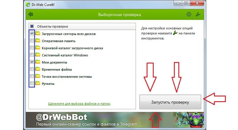 Окно указания мест для проверки в программе Cureit